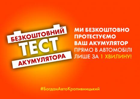 Спецпропозиції Богдан-Авто Кіровоград | Автопланета - фото 7