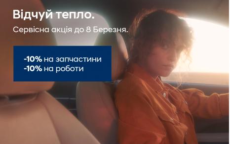 Акційні пропозиції Едем Авто | Автопланета - фото 7
