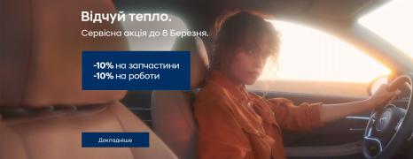 Спецпропозиції Hyundai у Харкові від Фрунзе-Авто | Автопланета - фото 11