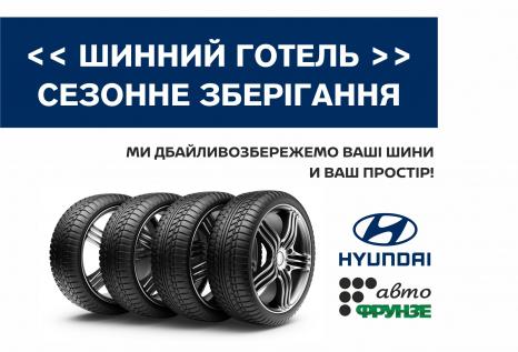 Спецпропозиції Hyundai у Харкові від Фрунзе-Авто | Автопланета - фото 12